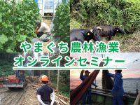 【山口県主催】はじめの一歩! やまぐち農林漁業オンラインセミナー ―7/18開催―