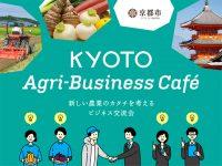 """京都の""""新しい農業のカタチを考える""""ビジネス交流会―KYOTO Agri-Business Café ※参加者を募集中※"""
