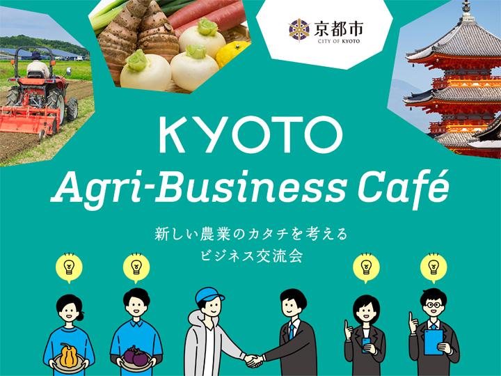 """京都の""""新しい農業のカタチを考える""""ビジネス交流会―KYOTO Agri-Business Café <!--※参加者を募集中※-->"""