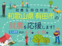 【就農&移住個別相談】和歌山県 有田市の就農を応援!就農・移住でお悩みの方はご相談ください♪