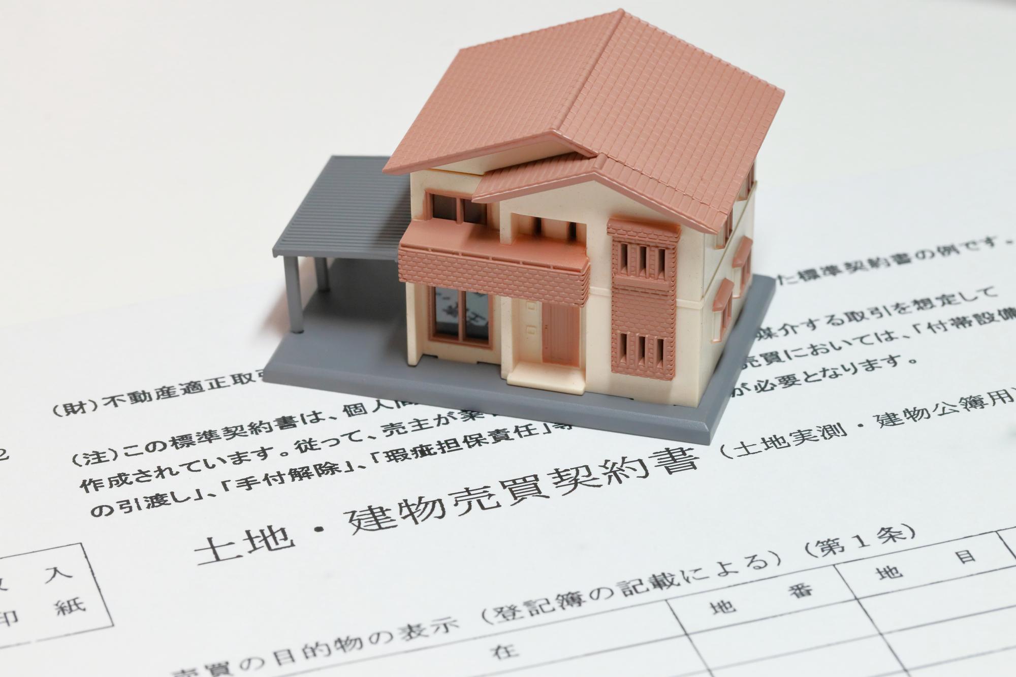 土地・建物売買契約書