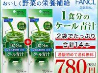 『ファンケルの青汁』今なら初回限定780円(税込)で送料無料