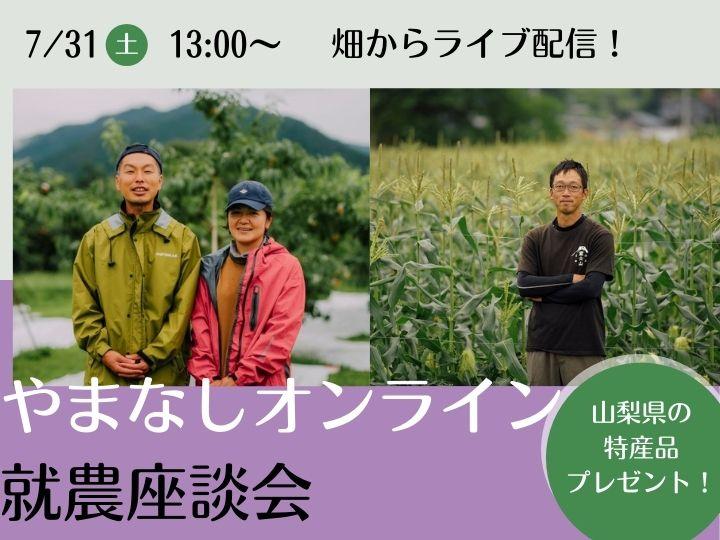 ※終了しました【畑からライブ配信!】7/31オンライン開催 『やまなしオンライン就農座談会』