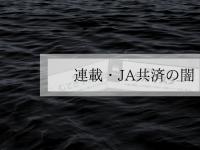 連載・JA共済の闇①「偽造」/職員による私利私欲の請求書づくり