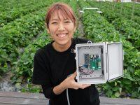 安価で高機能な環境制御装置を、イチゴ農家が作って&使ってみた!