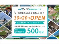 マイナビ、一次産業専門求人サイトを10月オープンへ 先行登録で3000人にAmazonギフト券