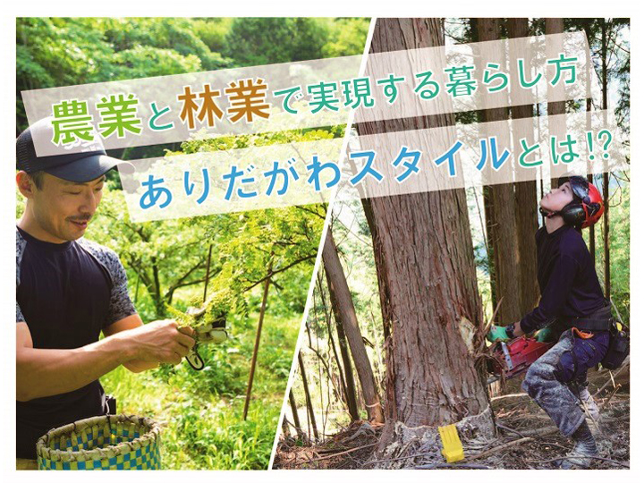 日本古来の香り「ぶどう山椒」+ 森林の未来を創造する「林業」- 半農半林で暮らす -