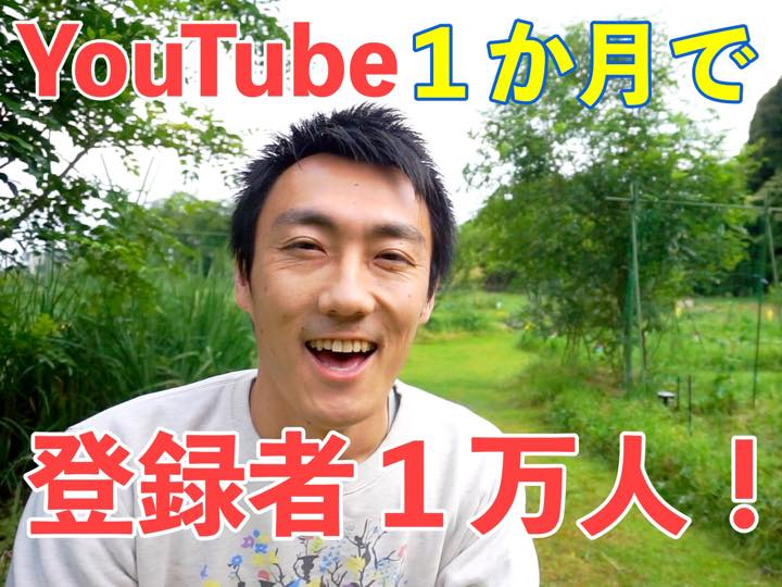 僕が1カ月でチャンネル登録者数1万人の農家YouTuberになれたわけ【畑は小さな大自然vol.100】