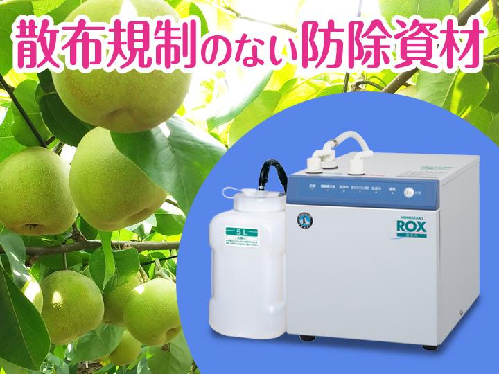 特定農薬「電解次亜塩素酸水(酸性電解水)」を使った、作物と地球と人にやさしい新しい防除