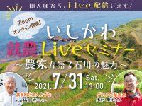 ※終了しました【リアルタイム配信あり!】7/31オンライン開催『いしかわ就農Liveセミナー ~農家が語る石川の魅力~』