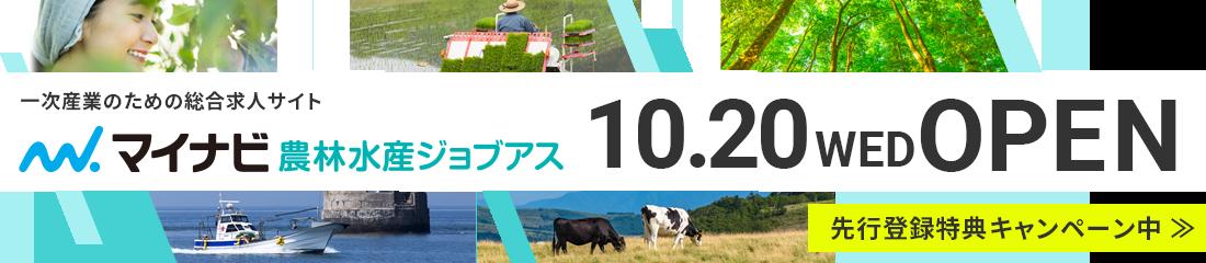 マイナビ農林水産ジョブアス 10/20OPEN 先行登録キャンペー農林水産