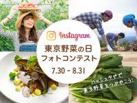 【Instagramフォトコンテスト】ハッシュタグで東京野菜をつぶやこう! 上位入賞者には豪華賞品をプレゼント