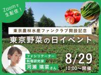 【10名様限定】東京の採れたて野菜セットが届く、オンライン食イベントを開催!