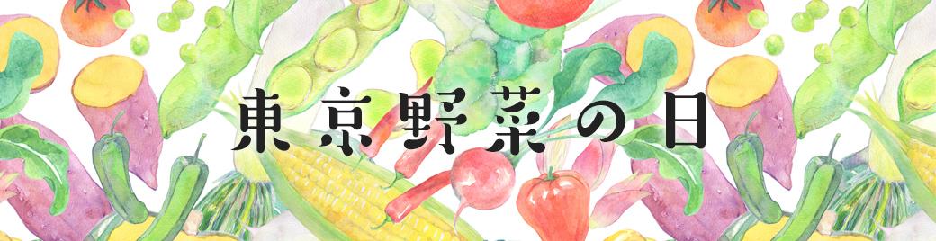 東京野菜の日
