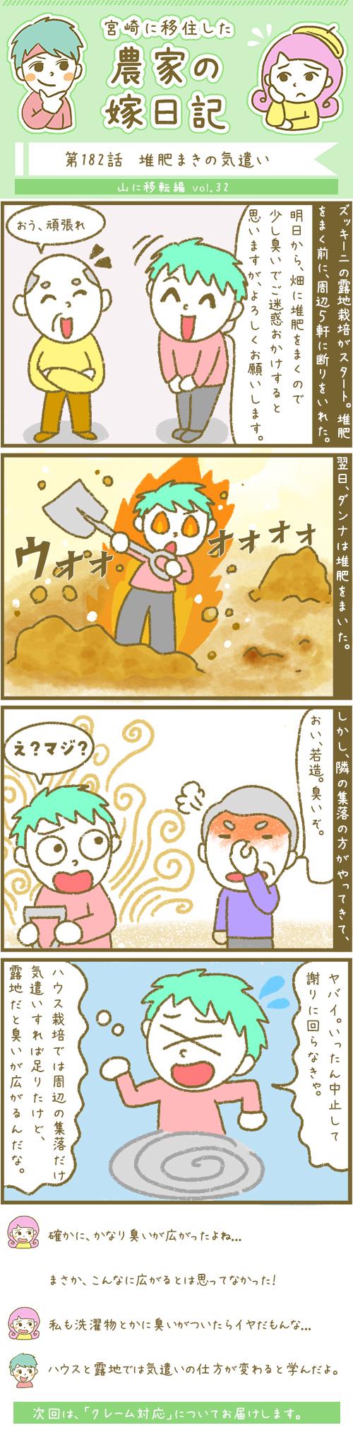 漫画第182話