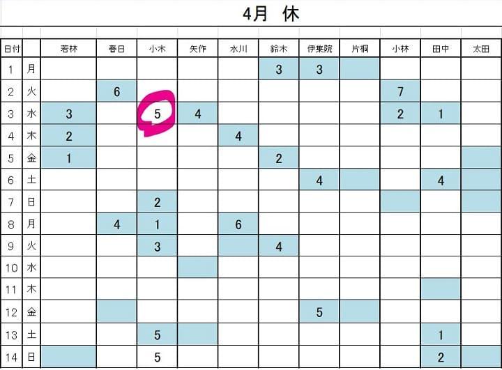 休日シフト表の例