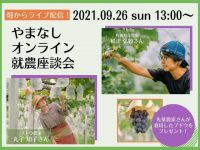 ※終了しました【畑からライブ配信!】9/26オンライン開催 『やまなしオンライン就農座談会』