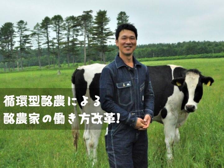1日の労働時間は最大6時間! 休める酪農をかなえる「循環型酪農」とは