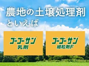 農地の土壌処理剤といえばゴーゴーサン® BASFジャパン