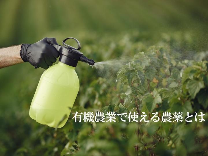 """有機農業で使える""""農薬""""があるってホント?"""