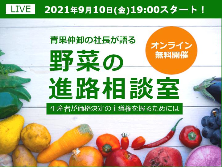 【9/10オンライン開催】青果仲卸の社長が語る野菜の進路相談室~生産者が価格決定の主導権を握るためには~