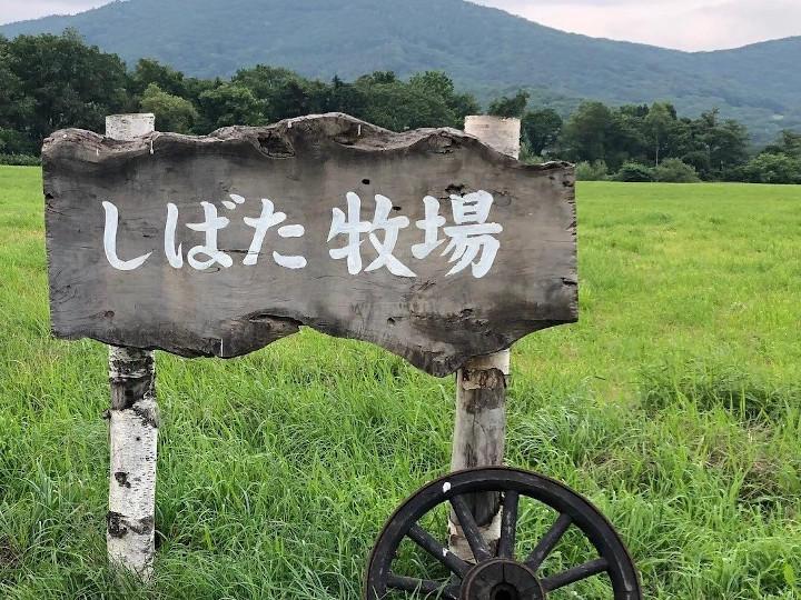 しばた牧場