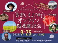 【9/25開催】農業でも兼業ができる!?『大石田町オンライン就農座談会』開催