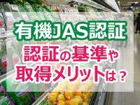 有機JAS認証とは? 基準や取得メリットまとめ