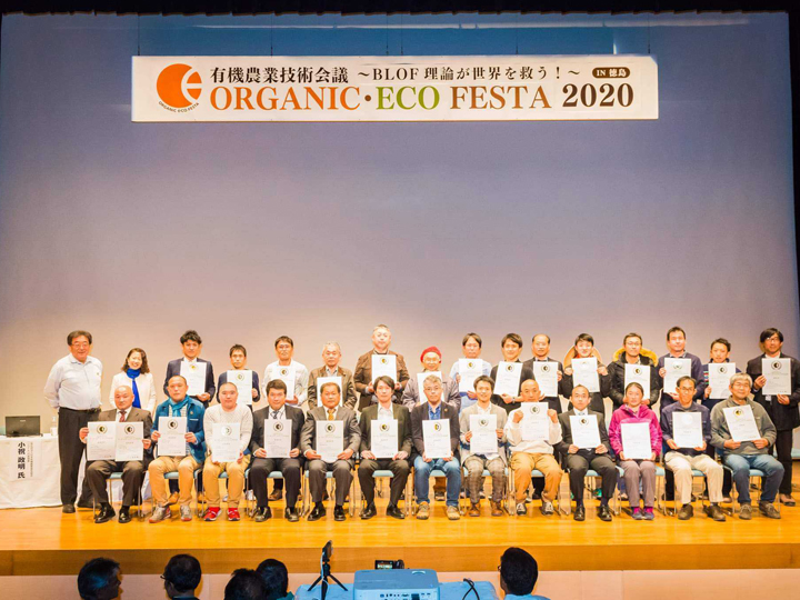 2020年の栄養価コンテストの様子。壇上には受賞者が並びます