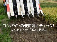 収穫の秋にむけて、これだけは確認しておきたい! コンバインの使用前点検について