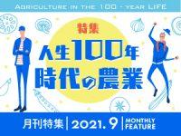 「人生100年時代の農業」