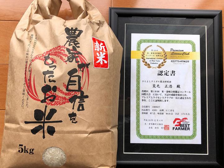 アイガモ農法で栽培したあらけ農園自慢のお米。食味コンクールで入賞実績もあるほどの実力派です