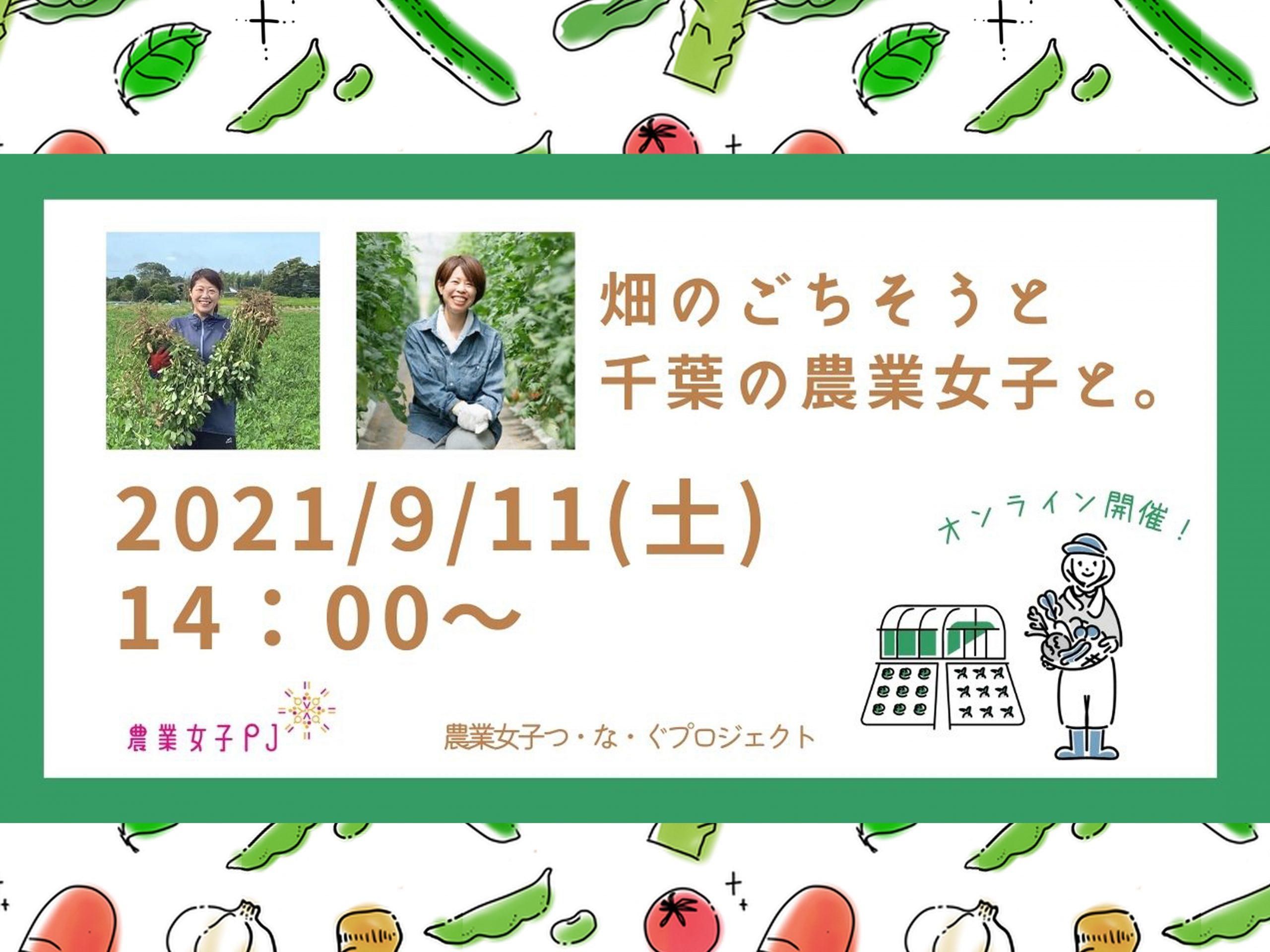 見て・食べて・おしゃべりしませんか?新鮮野菜が届く女性農家のオンラインツアー、参加者募集中!