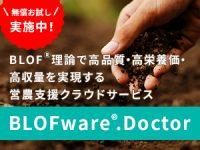 営農支援クラウドサービス BLOFware®.Doctor【NTTコムウェア株式会社】