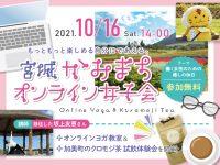 ※終了しました【10/16開催】働く女性必見!癒しの休日をお届けする『加美町オンライン女子会』開催