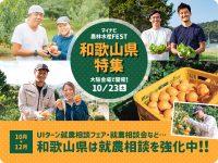 マイナビ農林水産FEST(大阪会場・10月23日)で【和歌山県特集】を開催。※和歌山県は10月~12月に就農相談を強化※