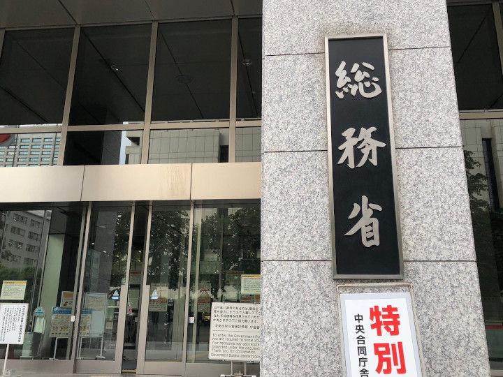 権藤さんが働いた総務省(東京都千代田区)
